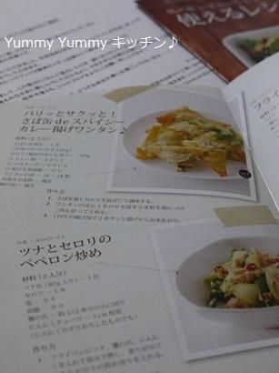 いざというとき使えるレシピ