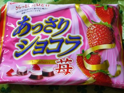 あっさりショコラ苺