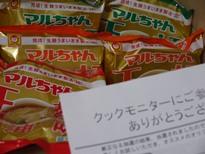 クックパッド マルちゃん正麺 ♪