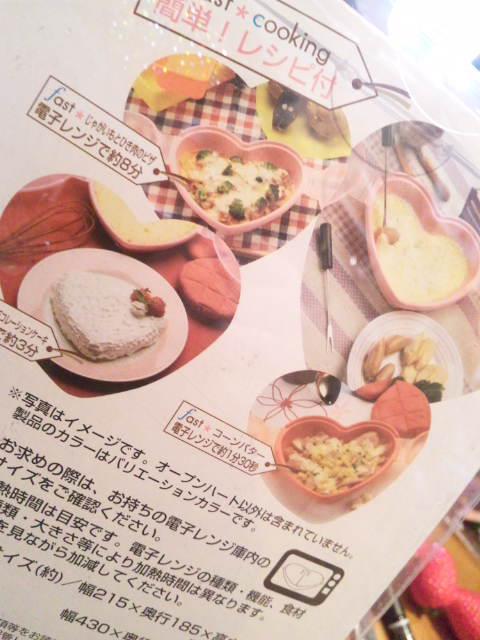 ハートシリコンレシピ