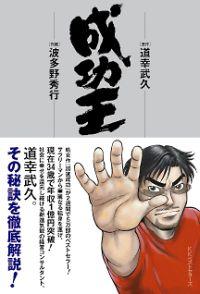 seikou-book