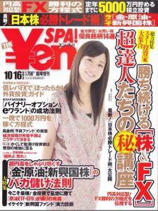 YenSPA(表紙)