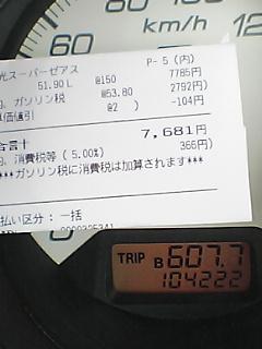 20070805154457
