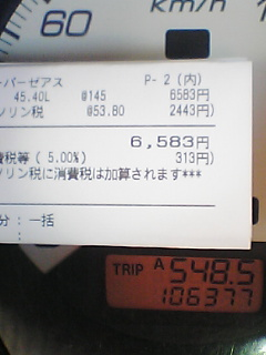 20070908230910