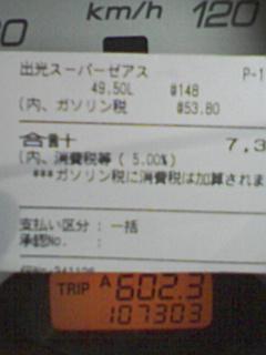 20070917120319