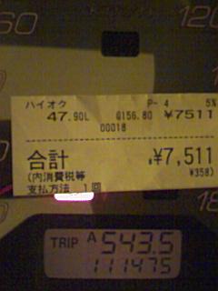 20071122230846