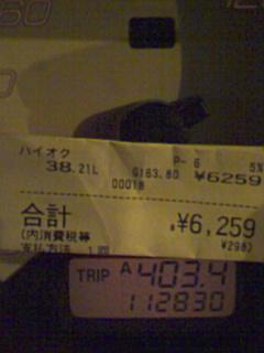 20071223172912
