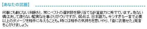 口説き力3