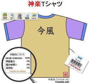 神楽Tシャツ