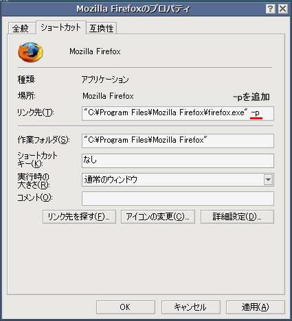 Firefoxプロファイル切り替え画面1