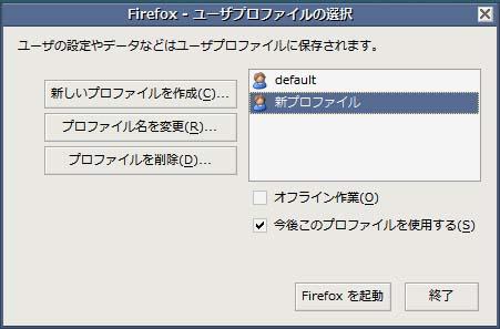 Firefoxプロファイル切り替え画面2