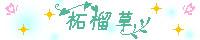 コスプレ小道具制作『柘榴草』