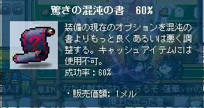 Maple120229_211300.jpg
