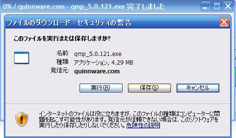 QuintessentialMediaPlayerJP02.jpg