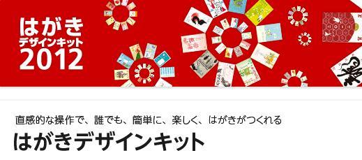 はがきデザインキット2012 郵便年賀.jp 詳細へ