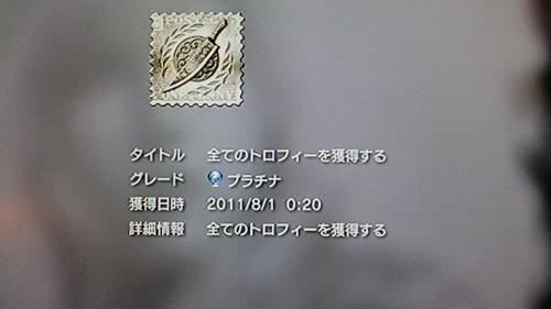 110801_002439.jpg