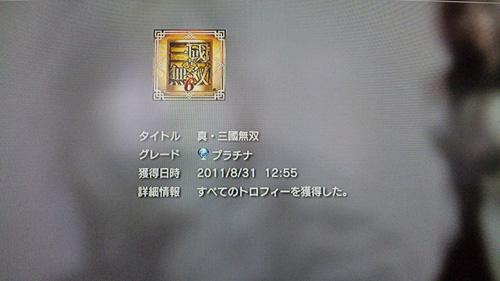110831_125738.jpg