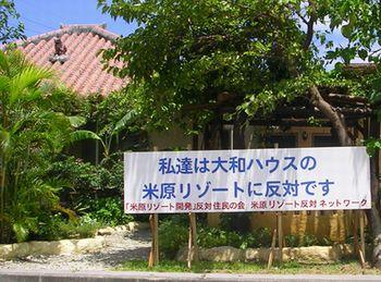 米原リゾート反対看板