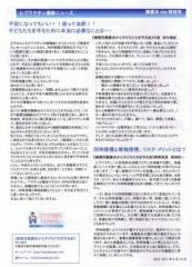 201104ヒブワクチンニュース