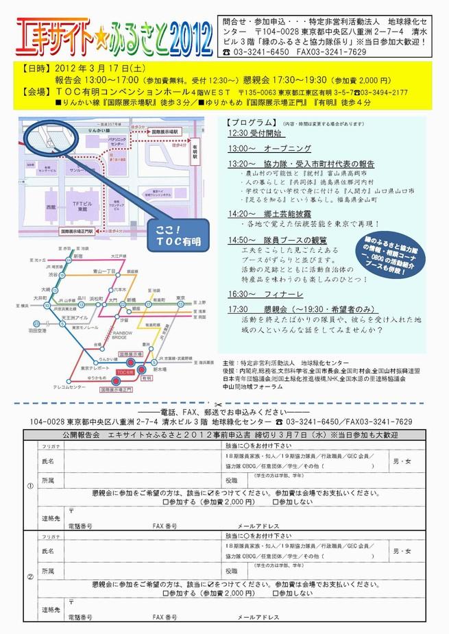 20120210_ページ_2