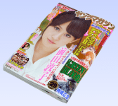 週刊ヤングマガジン2011年No.29