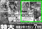 別冊少年マガジン2011年7月号(通巻22号) 特大アンケートプレゼント
