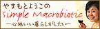 山本洋子のシンプルマクロビオティック