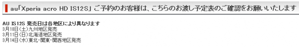120311_IS12S_2.png