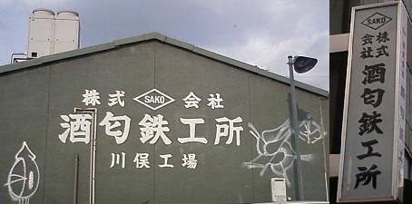酒匂(さこ)鉄工所