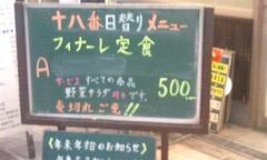 フィナーレ定食