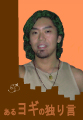 Yoshi Yasu