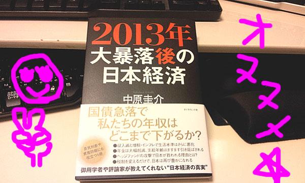 2013年 大暴落後の日本経済 : 中原 圭介 (著)