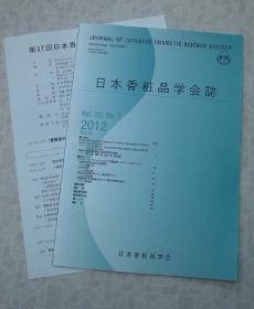 日本香粧品学会誌