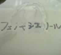 フェノキシエタノール5