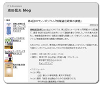 池田信夫ブログ