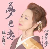 藤かほり新曲「夢見恋」2007年6月27日発売!