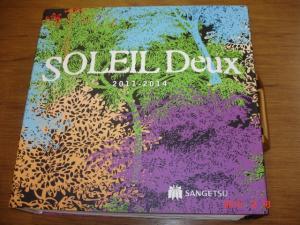サンゲツ オーダーカーテン「SOLEIL Deux(ソレイユ ドゥ)2011-2014