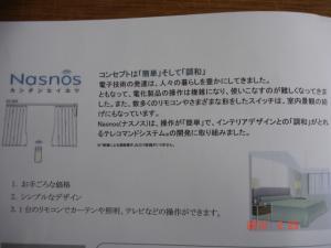 Nasnos(ナスノス)の電動カーテンレール