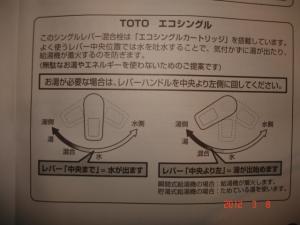 エコシングル水栓の説明