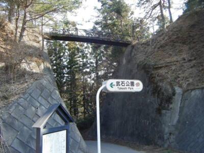 公園登り口付近