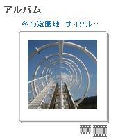 遊園地のアルバム表紙