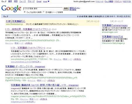 グーグル検索結果の「トマトの写真素材」