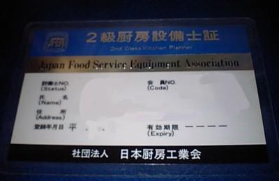 厨房設備士証