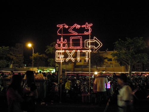 台南 花園夜市