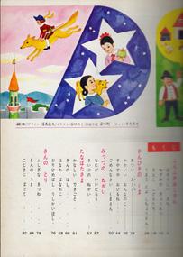 _043-3童話もくじ2
