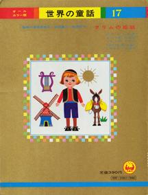 _043-3童話表紙2