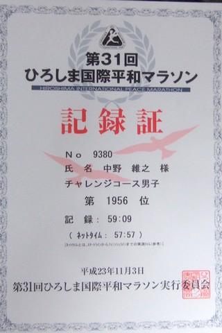広島平和マラソン