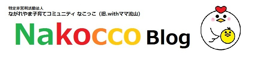 Nakocco Blog ~ながれやま子育てコミュニティ なこっこ~ 公式ブログ