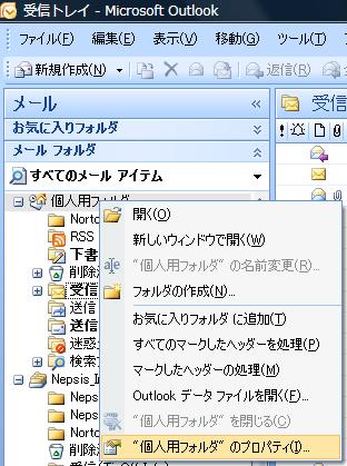 Outlook で PST ファイルと OST ファイルを圧縮して容量を増やす方法