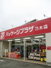 PP乃木店